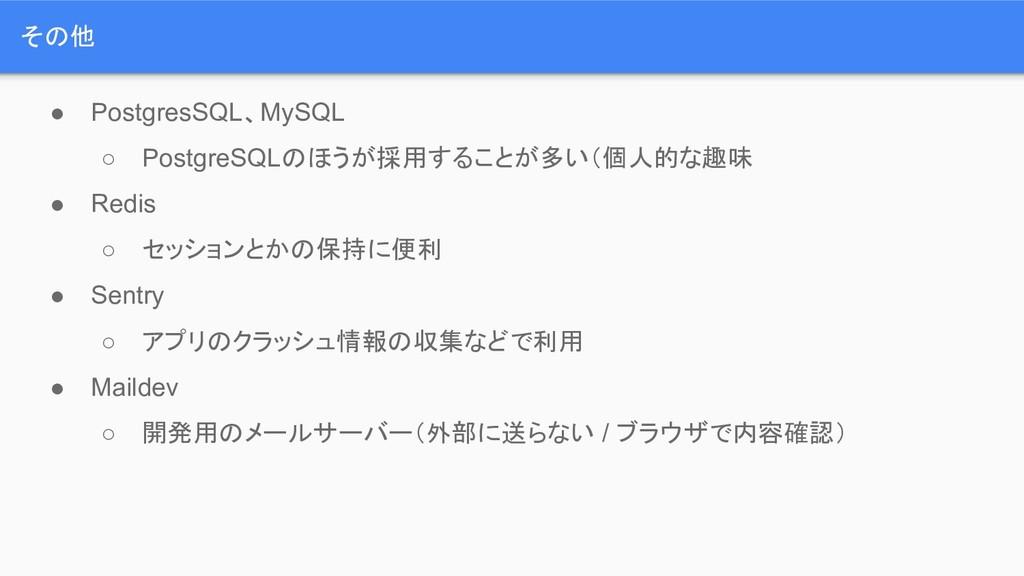 その他 ● PostgresSQL、MySQL ○ PostgreSQLのほうが採用することが...