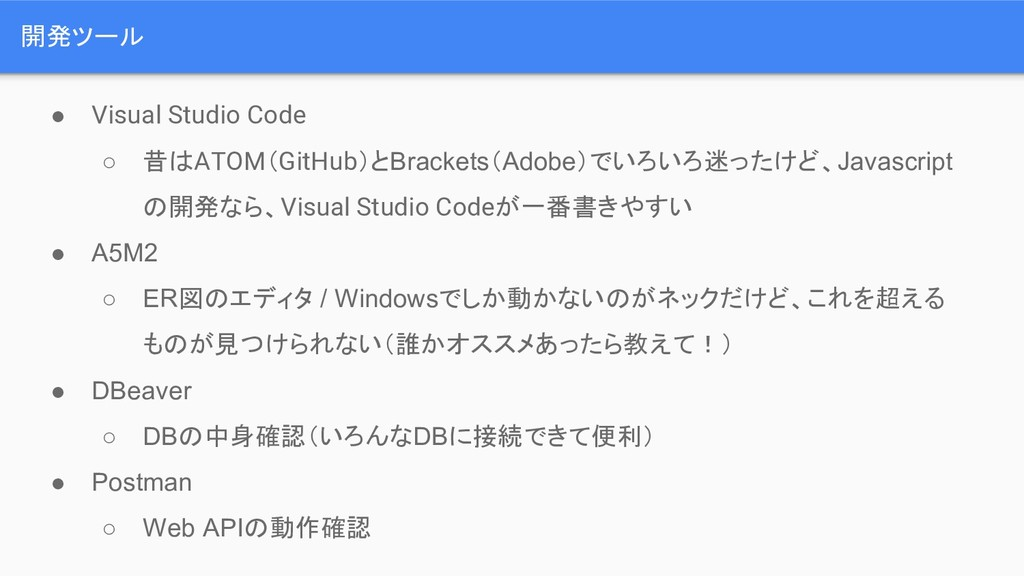開発ツール ● Visual Studio Code ○ 昔はATOM(GitHub)とBra...