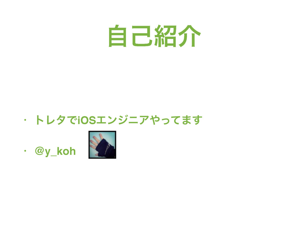 ࣗݾհ • τϨλͰiOSΤϯδχΞͬͯ·͢ • @y_koh