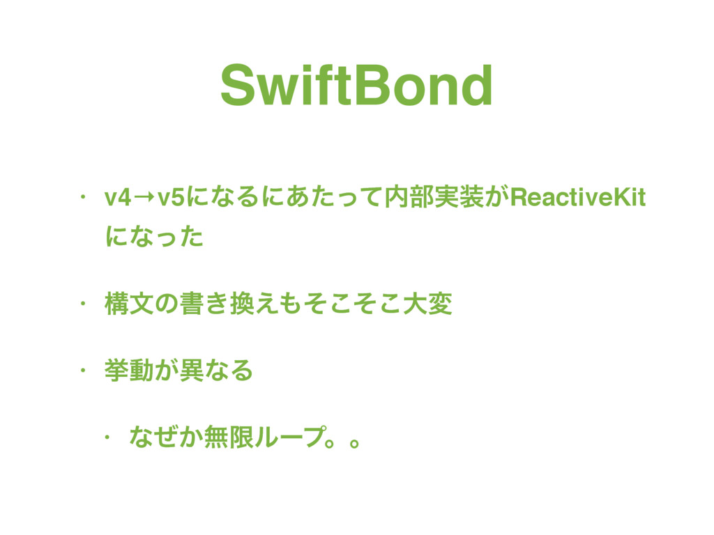 SwiftBond • v4→v5ʹͳΔʹ͋ͨͬͯ෦࣮͕ReactiveKit ʹͳͬͨ ...