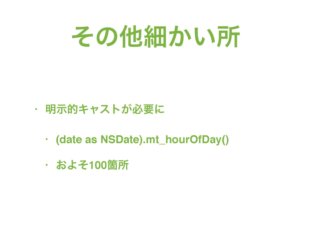 ͦͷଞࡉ͔͍ॴ • ໌ࣔతΩϟετ͕ඞཁʹ • (date as NSDate).mt_hou...