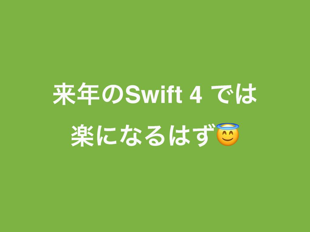 དྷͷSwift 4 Ͱ ָʹͳΔͣ