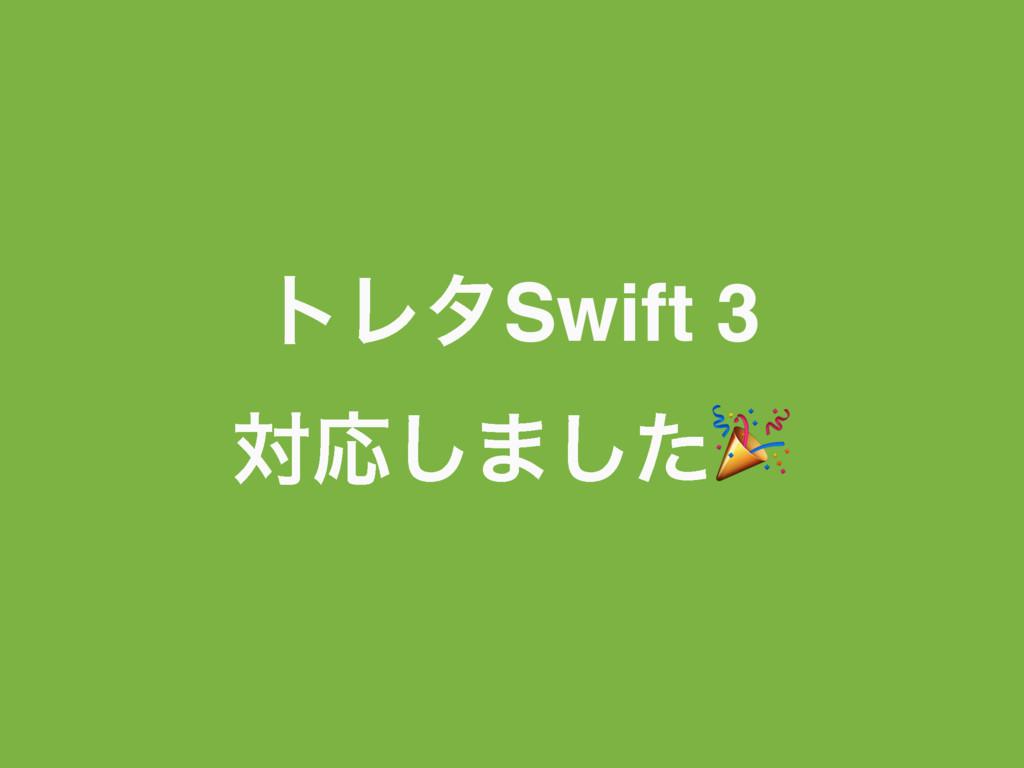 τϨλSwift 3 ରԠ͠·ͨ͠