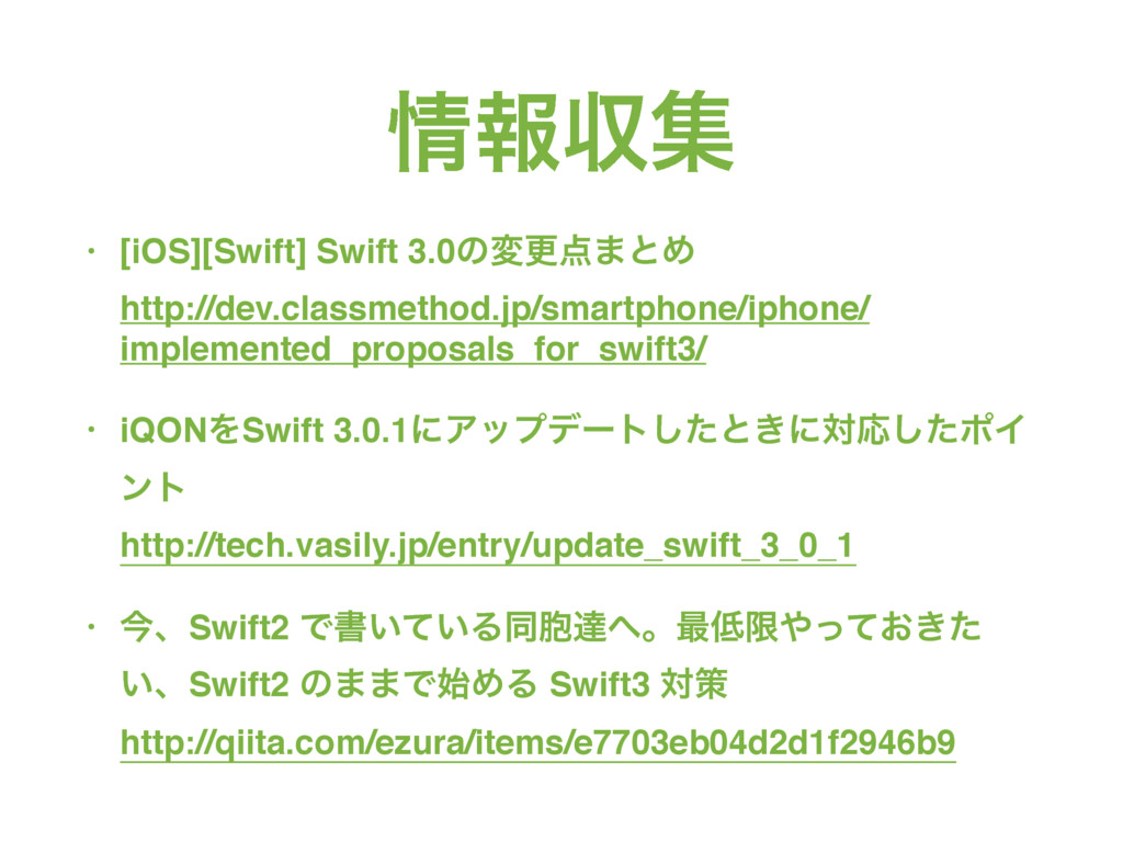 ใऩू • [iOS][Swift] Swift 3.0ͷมߋ·ͱΊ http://de...