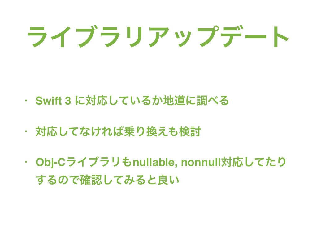 ϥΠϒϥϦΞοϓσʔτ • Swift 3 ʹରԠ͍ͯ͠Δ͔ಓʹௐΔ • ରԠͯ͠ͳ͚Ε...