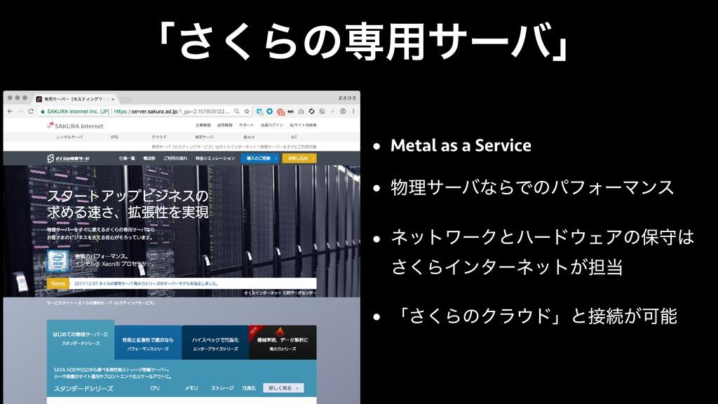 ʮ͘͞Βͷઐ༻αʔόʯ • Metal as a Service • ཧαʔόͳΒͰͷύϑΥ...