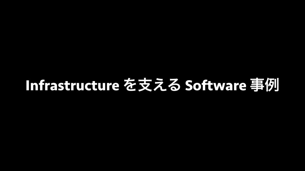 Infrastructure Λࢧ͑Δ Software ࣄྫ