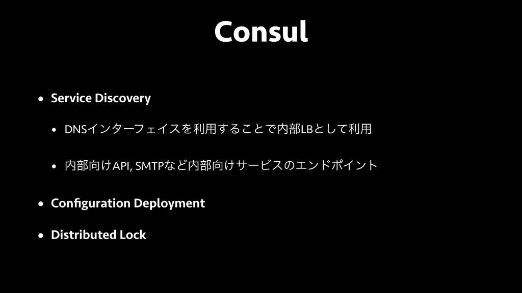 Consul • Service Discovery • DNSΠϯλʔϑΣΠεΛར༻͢Δ͜ͱ...