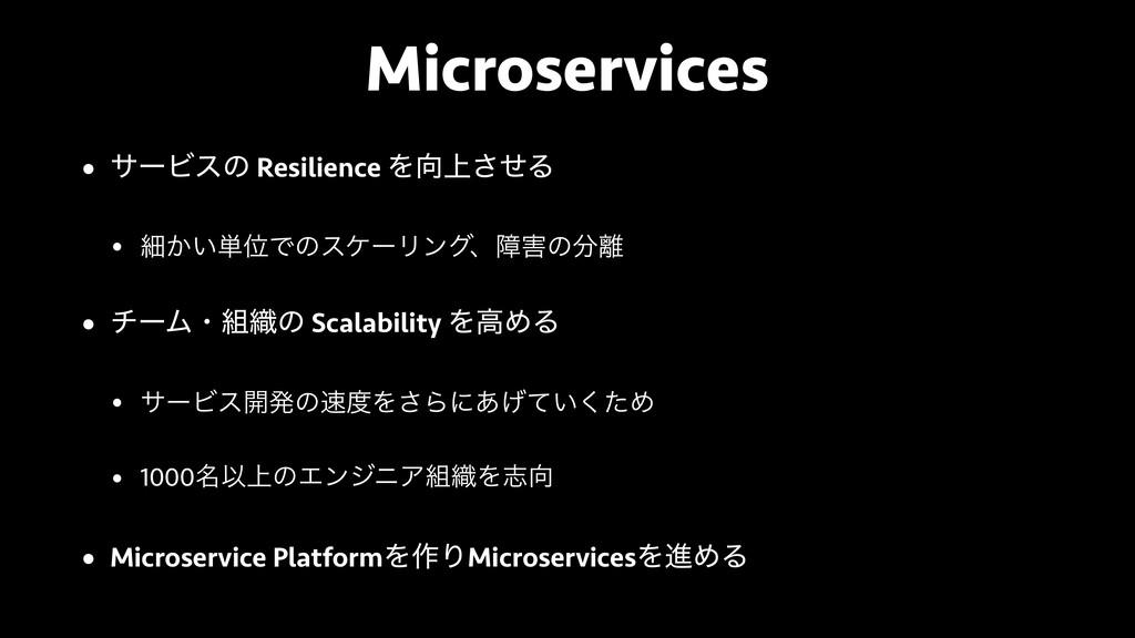Microservices • αʔϏεͷ Resilience Λ্ͤ͞Δ • ࡉ͔͍୯Ґ...