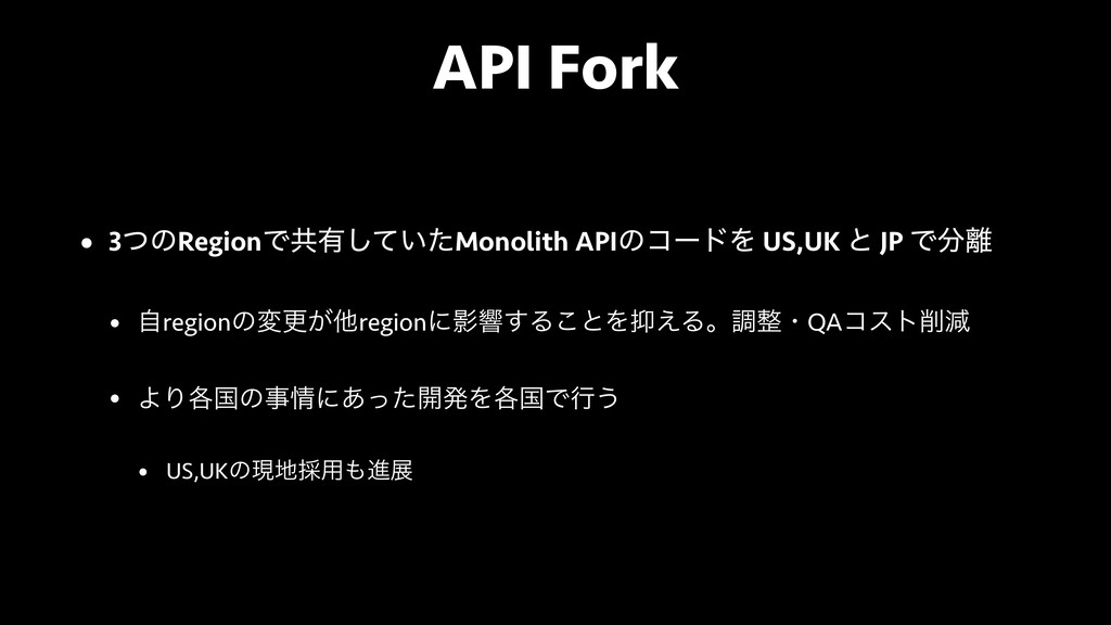 API Fork • 3ͭͷRegionͰڞ༗͍ͯͨ͠Monolith APIͷίʔυΛ US...