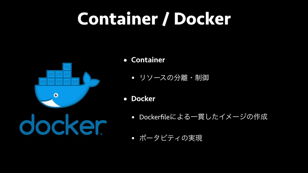 Container / Docker • Container • Ϧιʔεͷ෼཭ɾ੍ޚ • D...