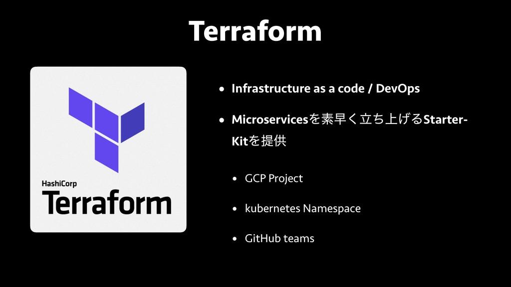 Terraform • Infrastructure as a code / DevOps •...