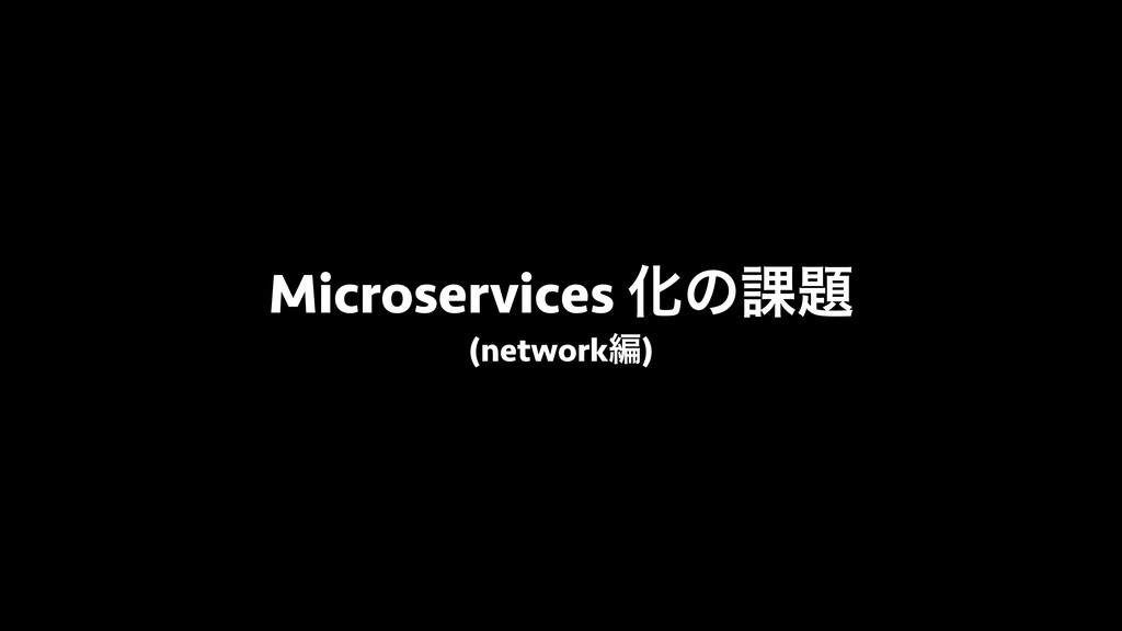 Microservices Խͷ՝୊
