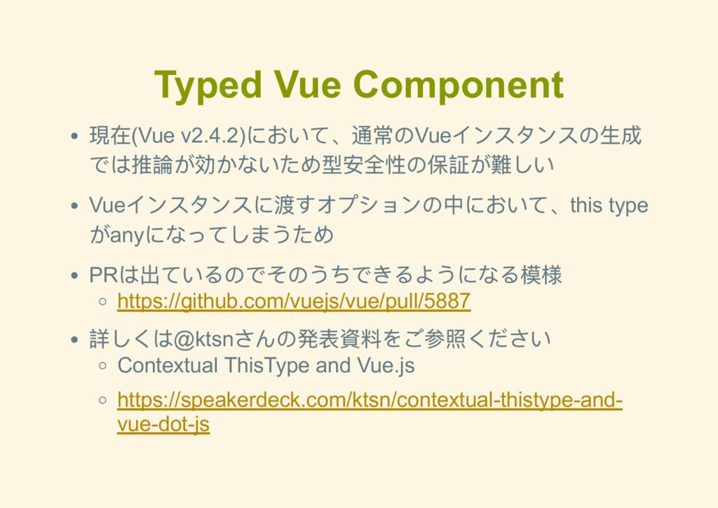 Typed Vue Component 現在(Vue v2.4.2) において、通常のVue ...