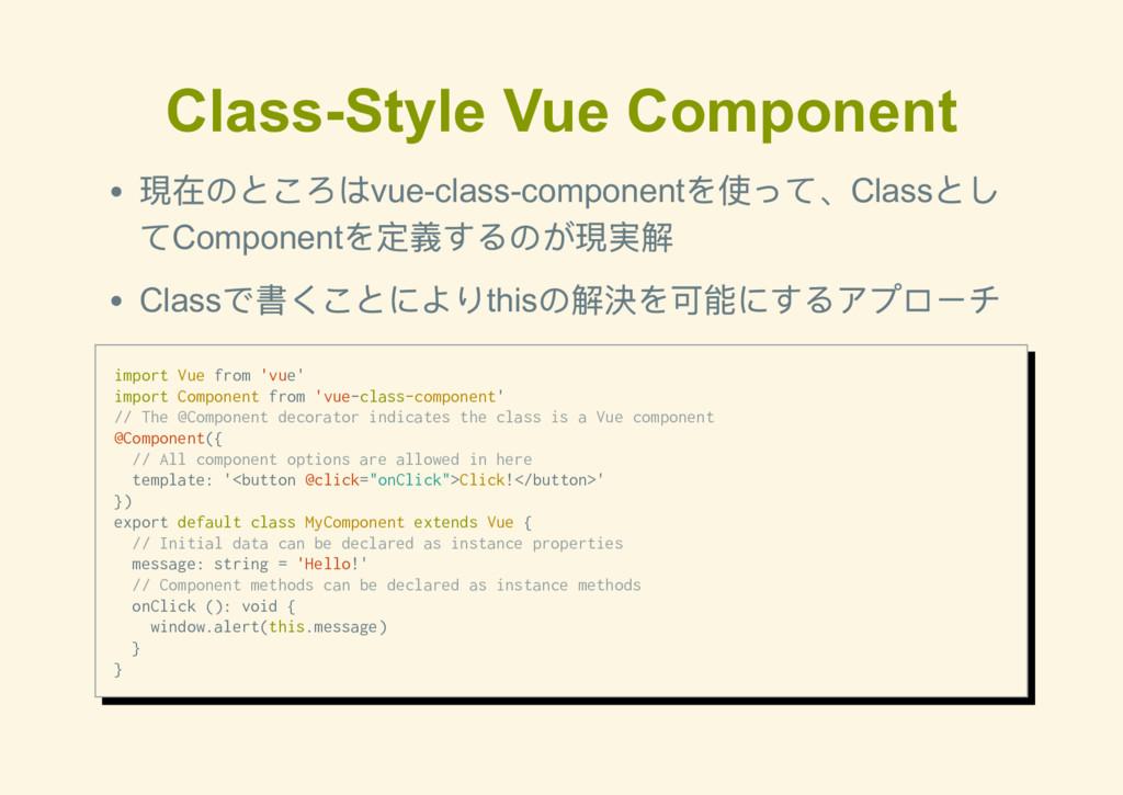 ClassStyle Vue Component 現在のところはvueclasscomp...
