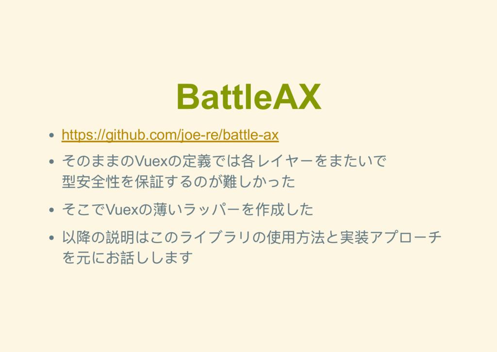 BattleAX https://github.com/joere/battleax その...