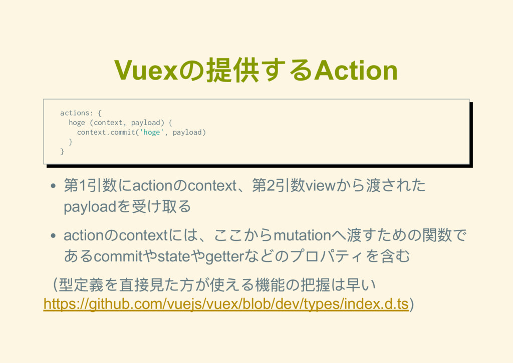 Vuex の提供するAction actions: { hoge (context, payl...