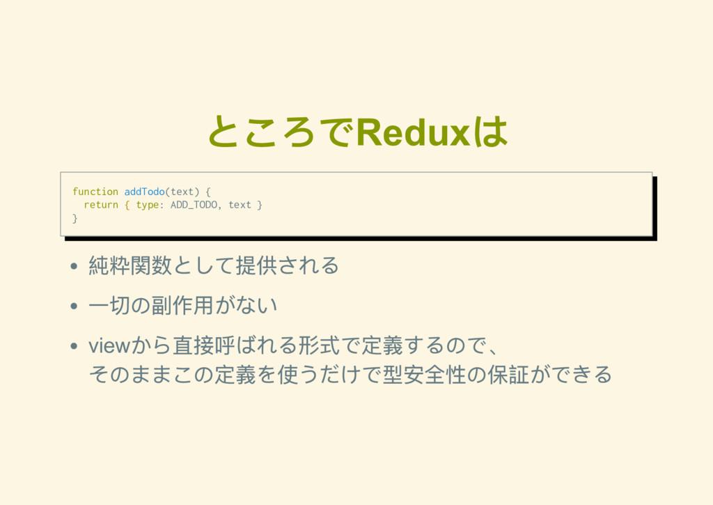 ところでRedux は function addTodo(text) { return { t...