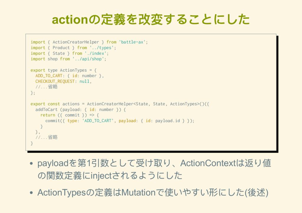 action の定義を改変することにした import { ActionCreatorHelp...