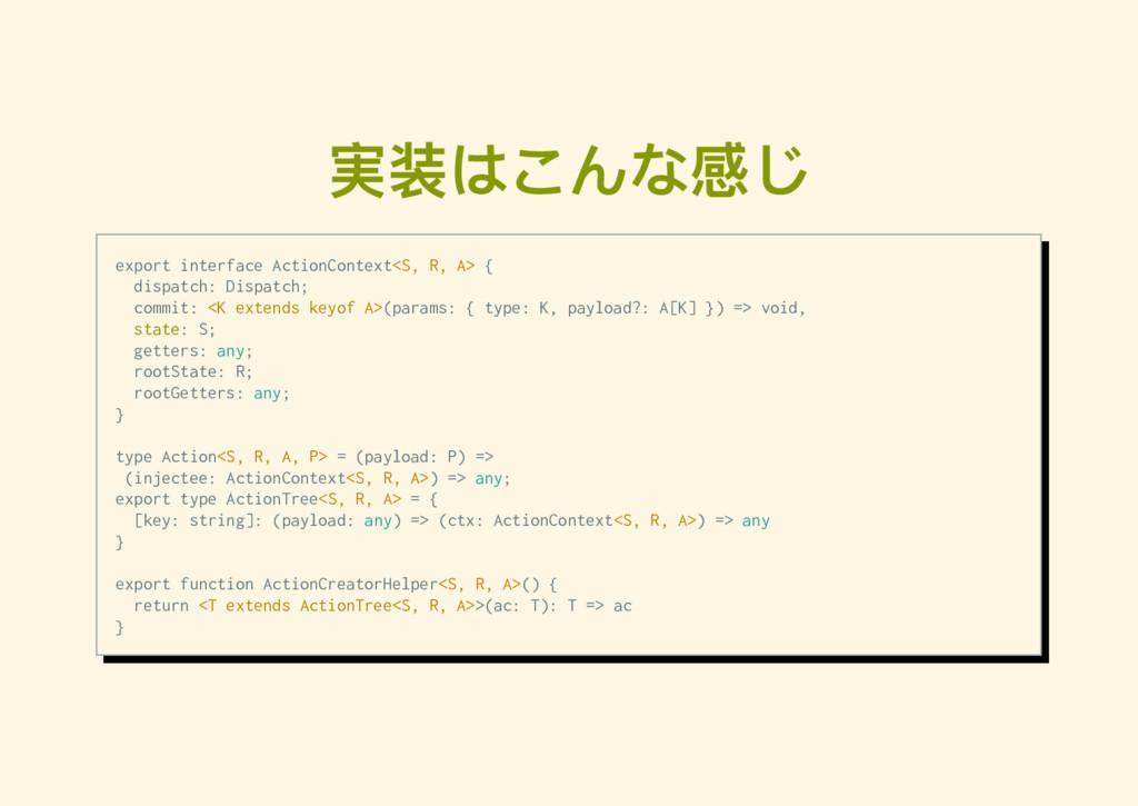 実装はこんな感じ export interface ActionContext<S, R, A...