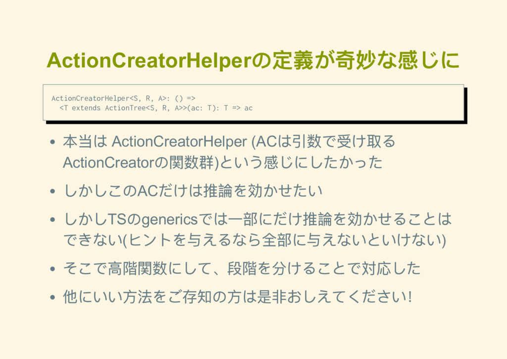 ActionCreatorHelper の定義が奇妙な感じに ActionCreatorHel...