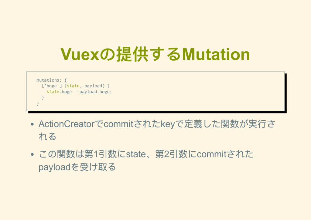 Vuex の提供するMutation mutations: { ['hoge'] (state...