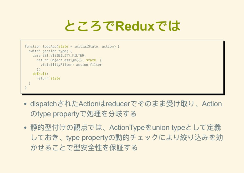 ところでRedux では function todoApp(state = initialSt...