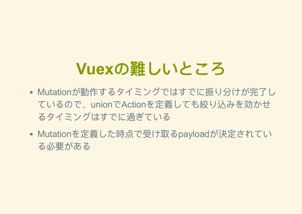 Vuex の難しいところ Mutation が動作するタイミングではすでに振り分けが完了し て...