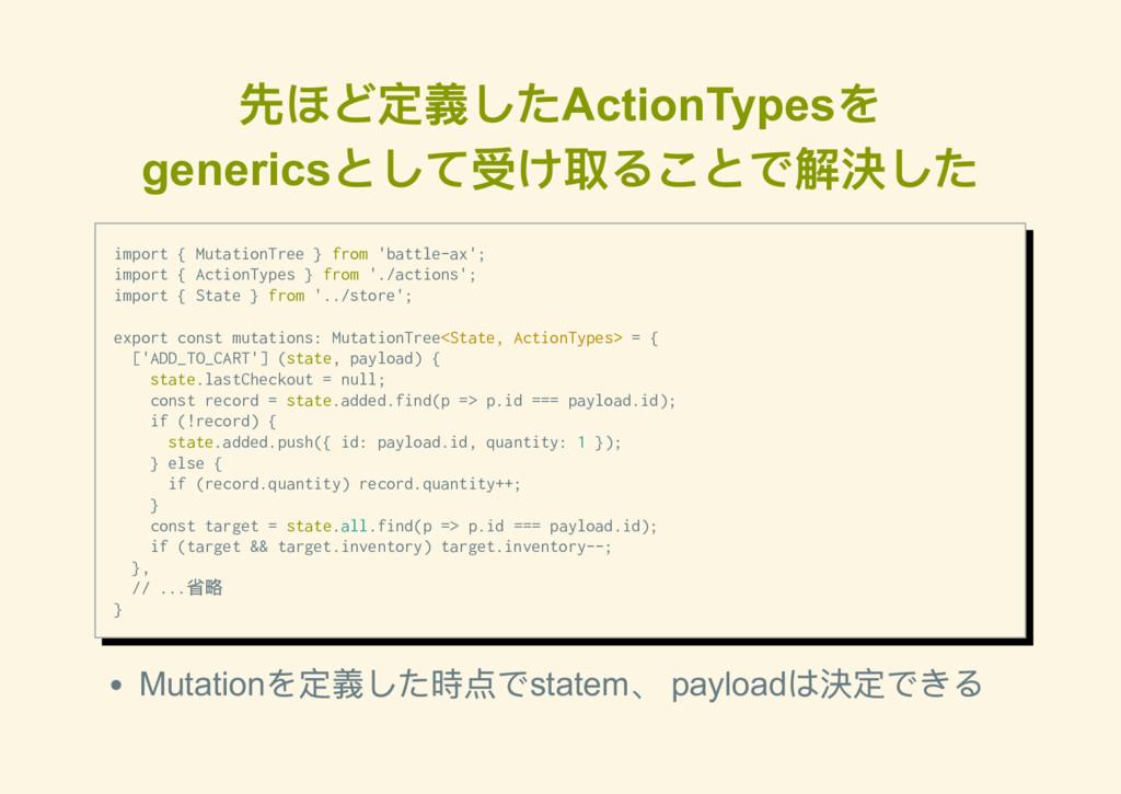 先ほど定義したActionTypes を generics として受け取ることで解決した im...