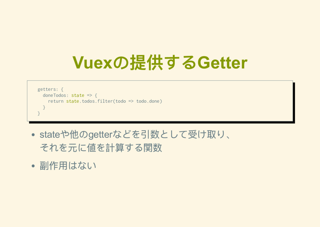 Vuex の提供するGetter getters: { doneTodos: state =>...