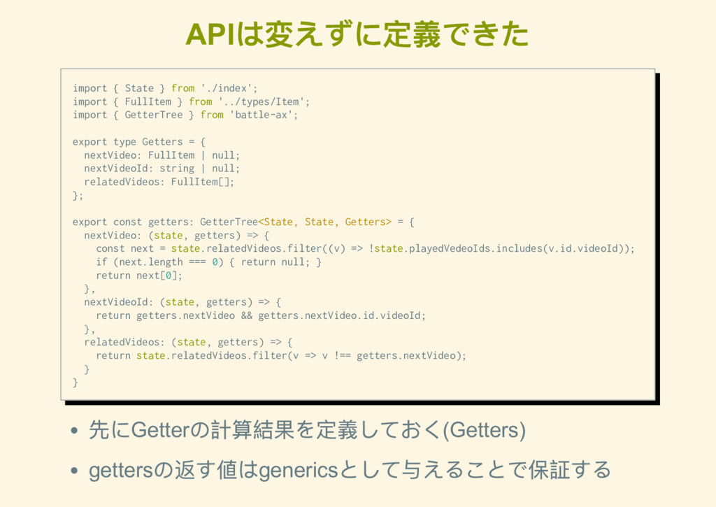 API は変えずに定義できた import { State } from './index';...