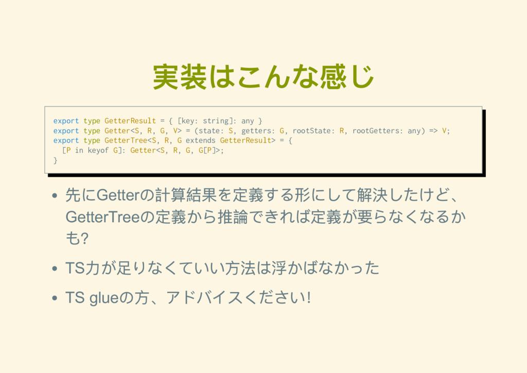 実装はこんな感じ export type GetterResult = { [key: str...