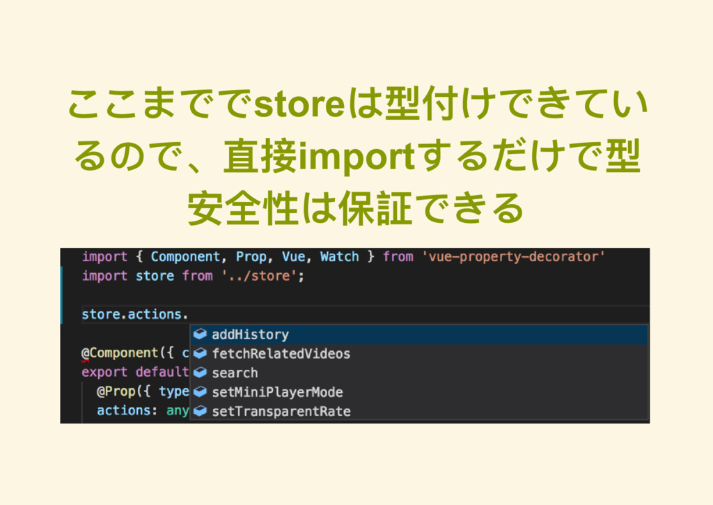 ここまででstore は型付けできてい るので、直接import するだけで型 安全性は保証で...