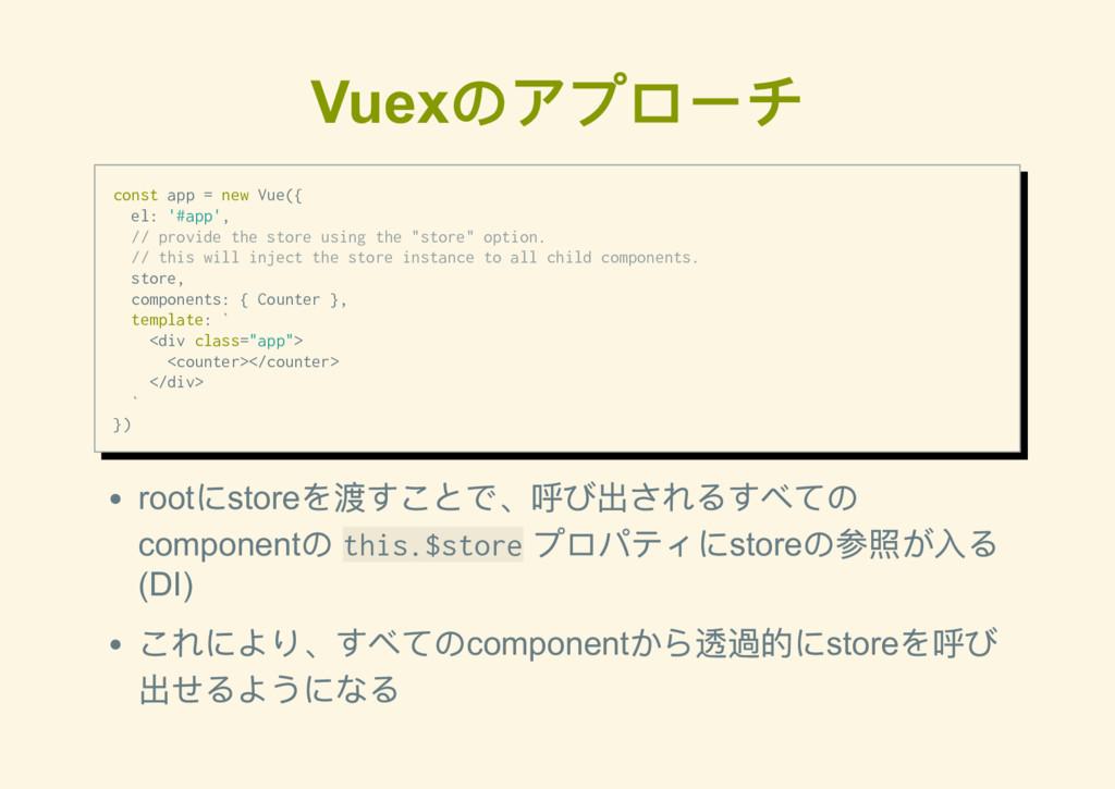 Vuex のアプローチ const app = new Vue({ el: '#app', /...
