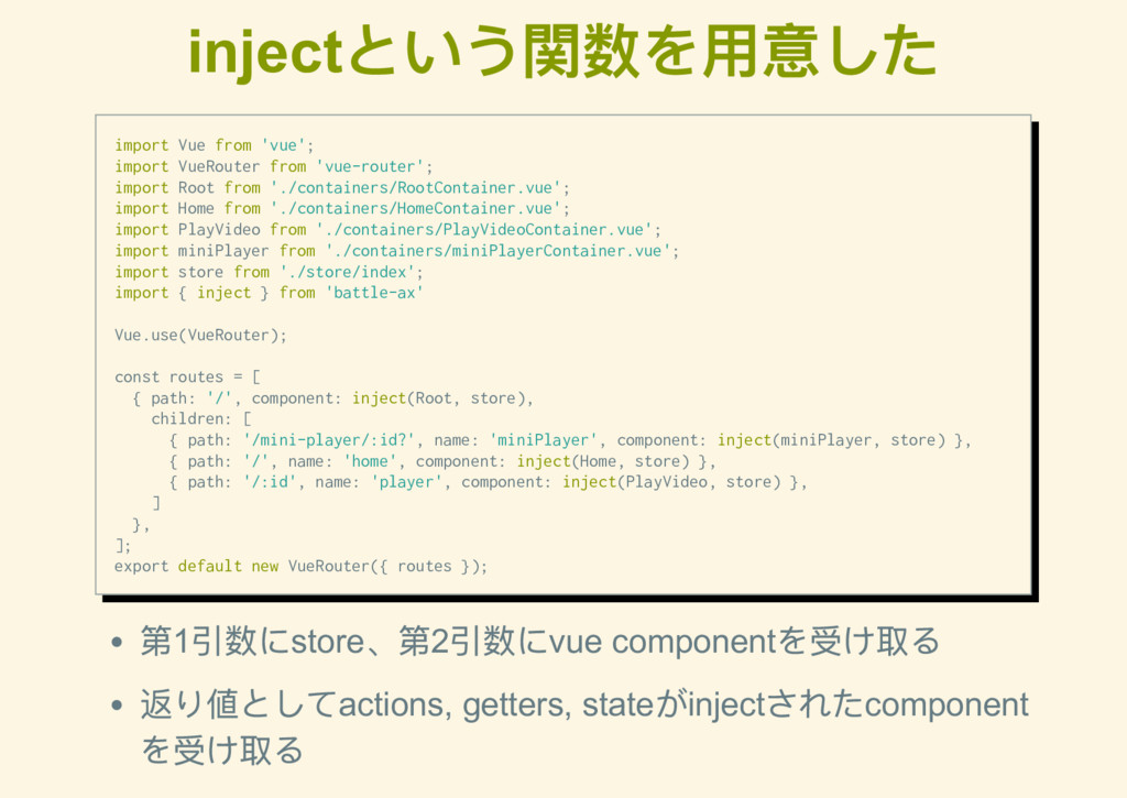 inject という関数を用意した import Vue from 'vue'; import...