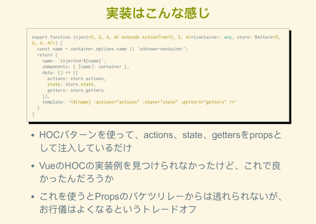 実装はこんな感じ export function inject<S, G, A, AC ext...