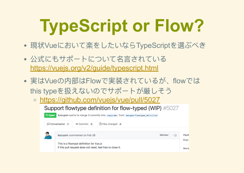 TypeScript or Flow? 現状Vue において楽をしたいならTypeScript...
