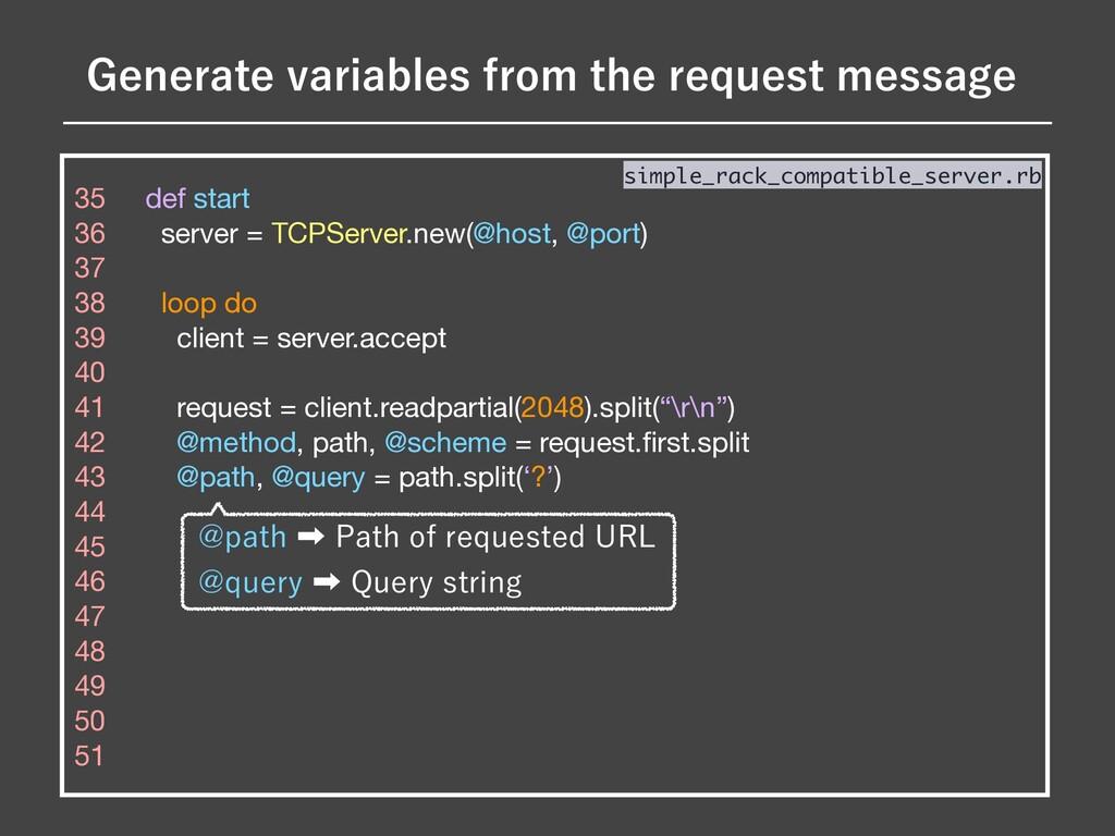 35 def start  36 server = TCPServer.new(@host, ...