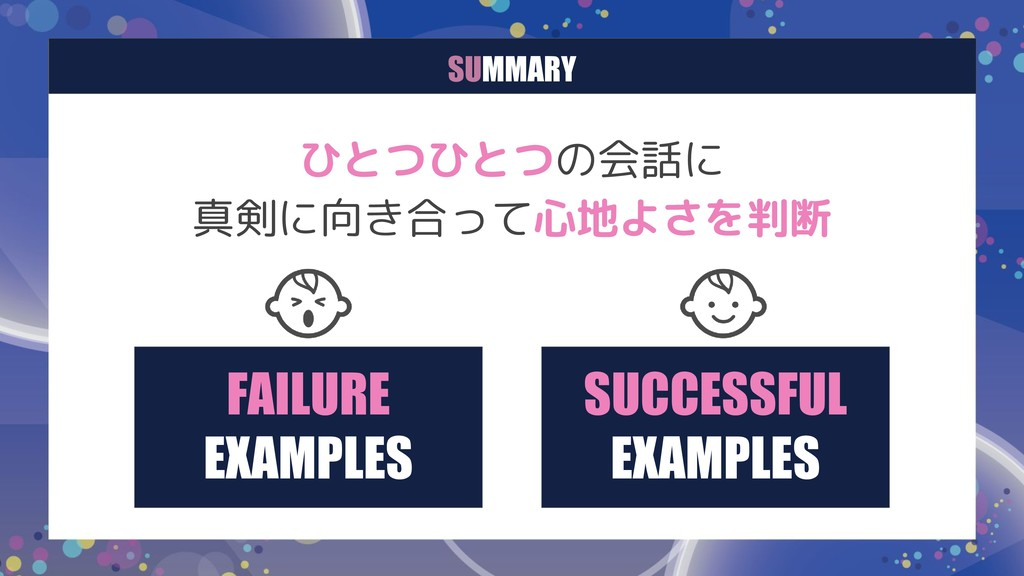 SUMMARY FAILURE EXAMPLES SUCCESSFUL EXAMPLES ひと...