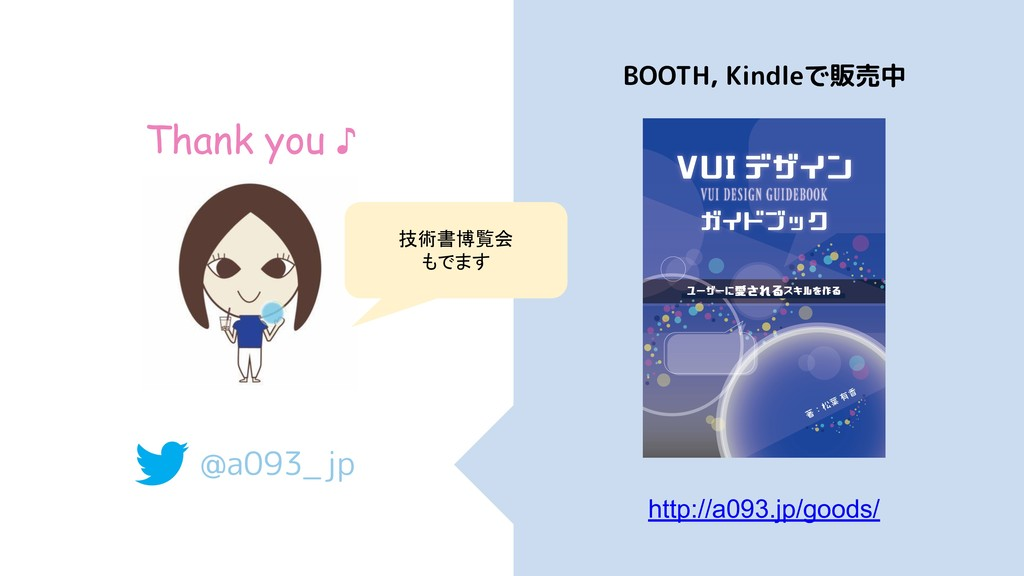 @a093_jp Thank you ♪ BOOTH, Kindleで販売中 http://a...