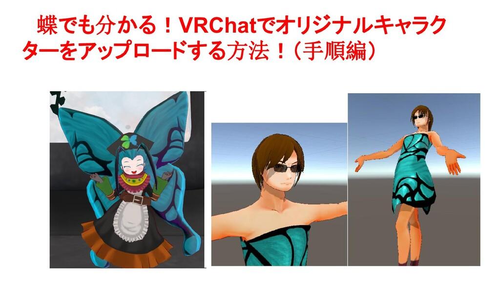 蝶でも分かる!VRChatでオリジナルキャラク ターをアップロードする方法!(手順編)