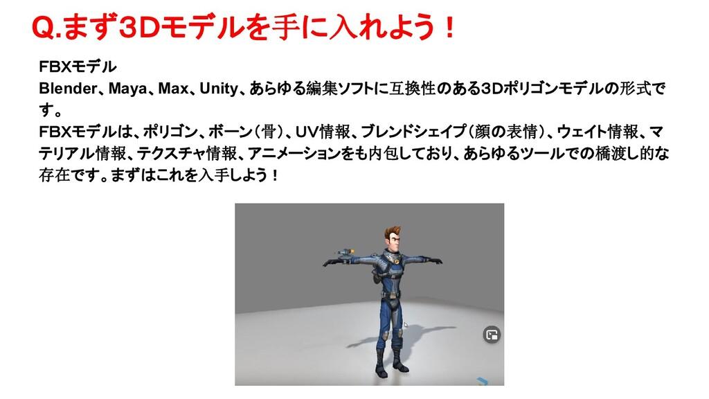Q.まず3Dモデルを手に入れよう! FBXモデル Blender、Maya、Max、Unity...