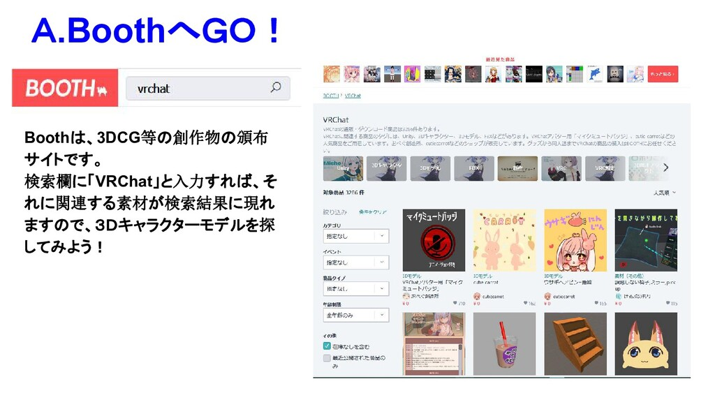A.BoothへGO! Boothは、3DCG等の創作物の頒布 サイトです。 検索欄に「VRC...