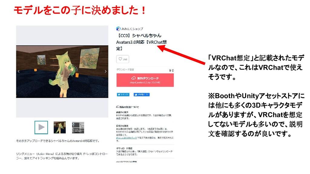 モデルをこの子に決めました! 「VRChat想定」と記載されたモデ ルなので、これはVRCha...