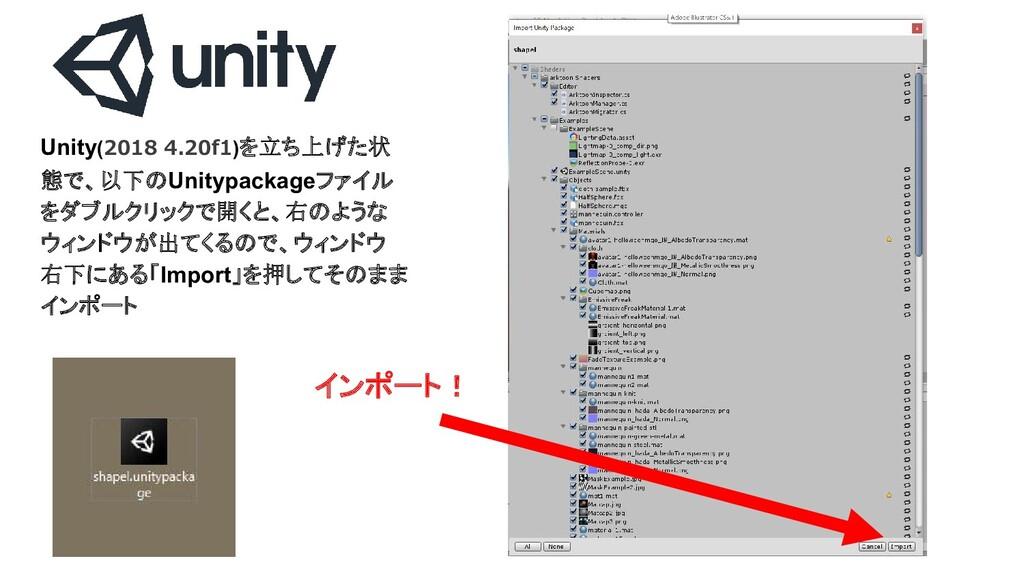 Unity(2018 4.20f1)を立ち上げた状 態で、以下のUnitypackageファイ...