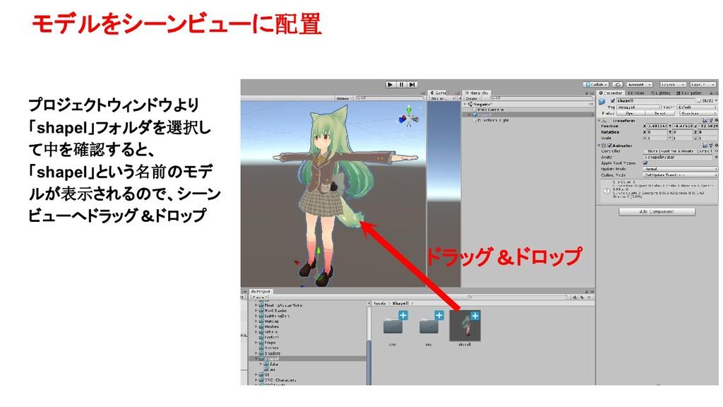 モデルをシーンビューに配置 プロジェクトウィンドウより 「shapel」フォルダを選択し て中...
