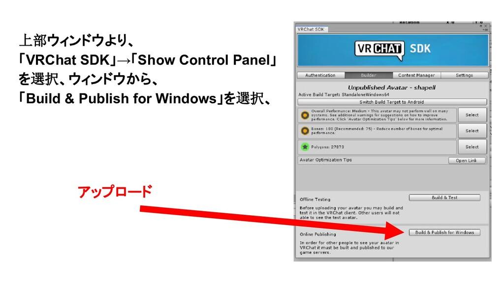 上部ウィンドウより、 「VRChat SDK」→「Show Control Panel」 を選...