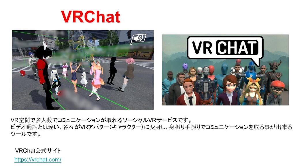 VRChat VR空間で多人数でコミュニケーションが取れるソーシャルVRサービスです。 ビデオ...