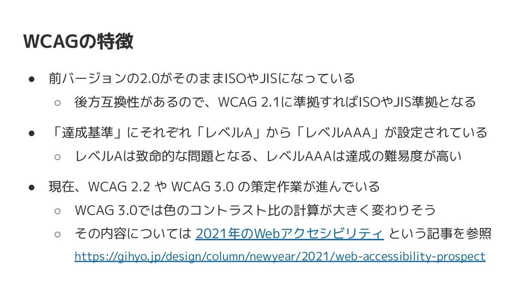 ● 前バージョンの2.0がそのままISOやJISになっている ○ 後方互換性があるので、WCA...