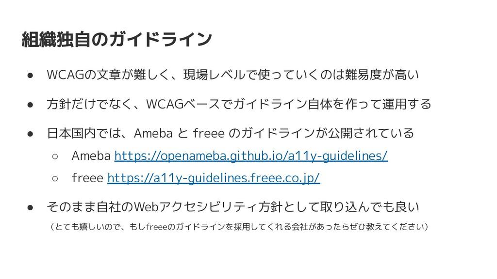 ● WCAGの文章が難しく、現場レベルで使っていくのは難易度が高い ● 方針だけでなく、WCA...